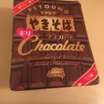 ペヤングソースやきそば チョコレート味を食べたら…