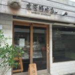石垣島のハンバーグならこの精肉店で食える! しかも激ウマ