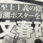 週刊新潮からネタを盗んでいた「文春砲」の詳細