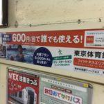 誰でも600円でジムもプールも風呂もスタジオも使える東京体育館に行ってみたら