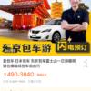 中国の白タク手配サイトを見たら意外な発見が