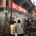 東京で多種類の漢方薬が揃うドラッグストア・薬局はココ