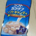 最強の北海道みやげはコレだ! めっちゃ美味い!