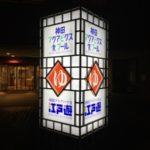 東京都心の秋葉原・御茶ノ水で始発待ちできる銭湯に行ってみたクチコミレビュー
