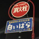 銀座のキャバレー「白いばら」は1月10日に完全閉店するらしいが