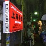 新宿歌舞伎町の上海小吃にジャッキーチェンの影をみた