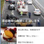 琉球新報と産経新聞が大ゲンカ 沖縄の右翼左翼の深い溝