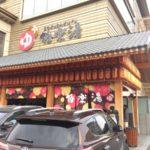 上海の日系スーパー銭湯 極楽湯に行ってみたのだが…