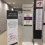 韓国ソウル 仁川国際空港のプライオリティパスラウンジに変更あり!