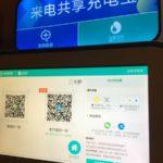 中国の自動販売機型モバイルバッテリーレンタルを利用してみたレビュー