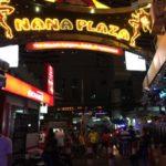 バンコクの歓楽街 ナナプラザは今夜も大賑わい