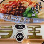 ラ王担々麺を食べた結果、うめき声が上がった理由