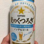 ノンアルコールビールって不味いイメージだが「麦のくつろぎ」を飲んでみたところ…