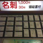 小田急の新宿駅と町田駅にある名刺自販機の衝撃的説明書きの中身