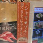 2018年 糖質ダイエット中でも行ける外食レストランは回転寿司のくら寿司
