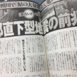 大阪北部地震って東京だったら震源地は越谷市くらいだな