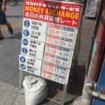 上野でユーロ、ドルなどに外貨両替するならアメ横より中央通り沿いのほうがいい