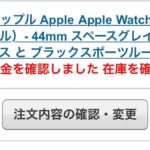 ヨドバシで発売前予約したApple Watch series4がまだ届かないから問い合わせたら