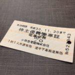 小田急ロマンスカーで小田原に行ったんだがチケット屋で切符が激安だった件